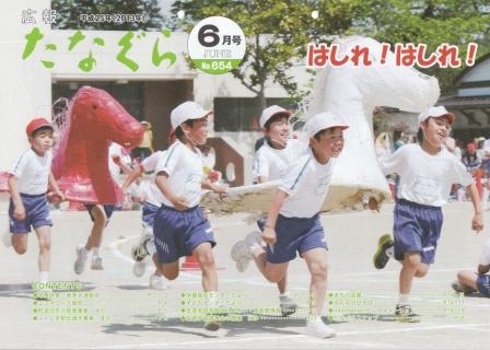 『平成25年 広報たなぐら6月号』の画像
