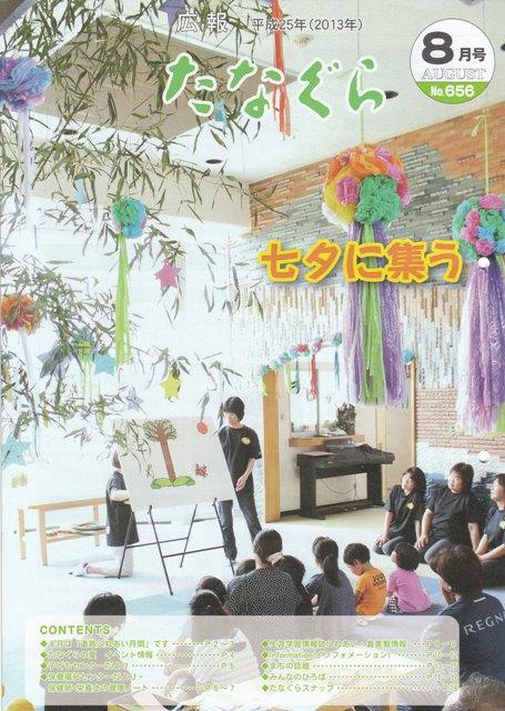 『平成25年 広報たなぐら8月号』の画像