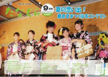『平成25年 広報たなぐら9月号』の画像