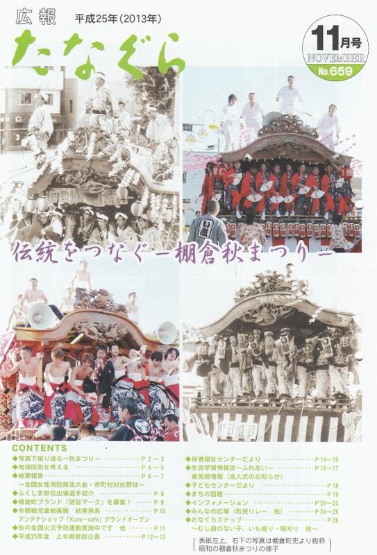 『平成25年 広報たなぐら11月号』の画像