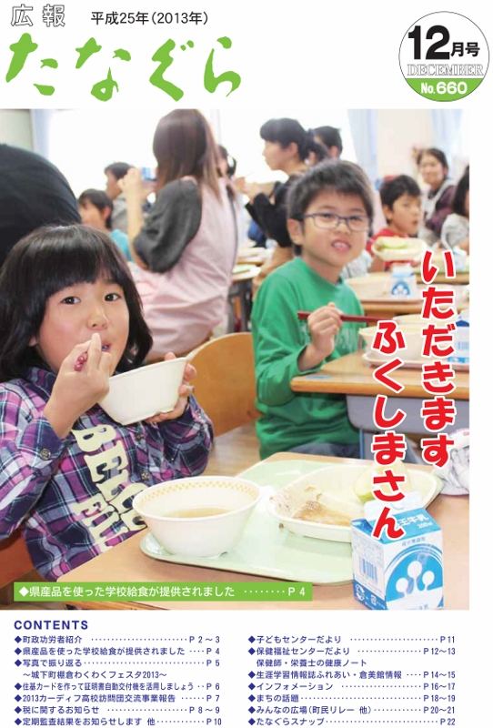 『平成25年 広報たなぐら12月号』の画像
