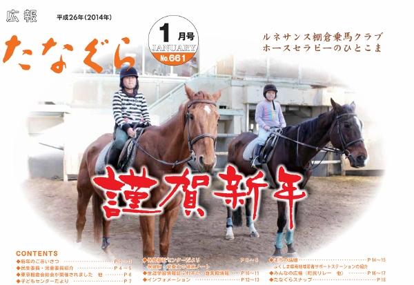 『平成26年 広報たなぐら1月号』の画像