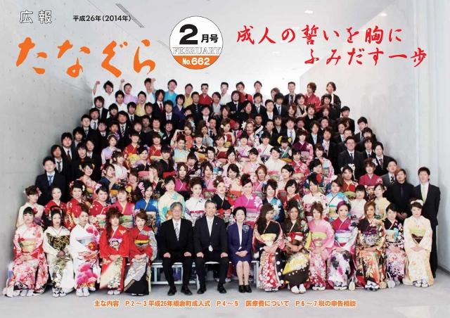 『平成26年 広報たなぐら2月号』の画像