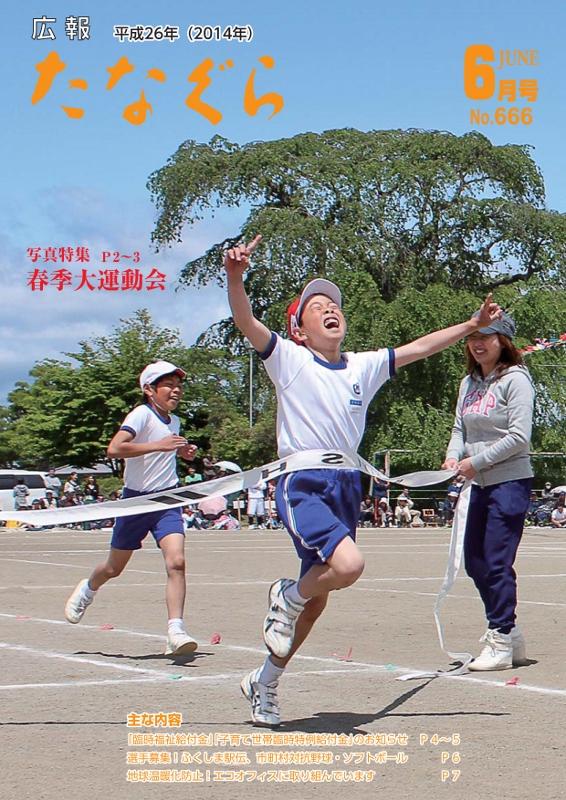 『平成26年 広報たなぐら6月号』の画像