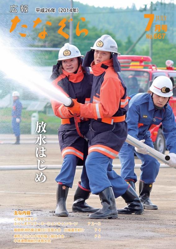 『平成26年 広報たなぐら7月号』の画像