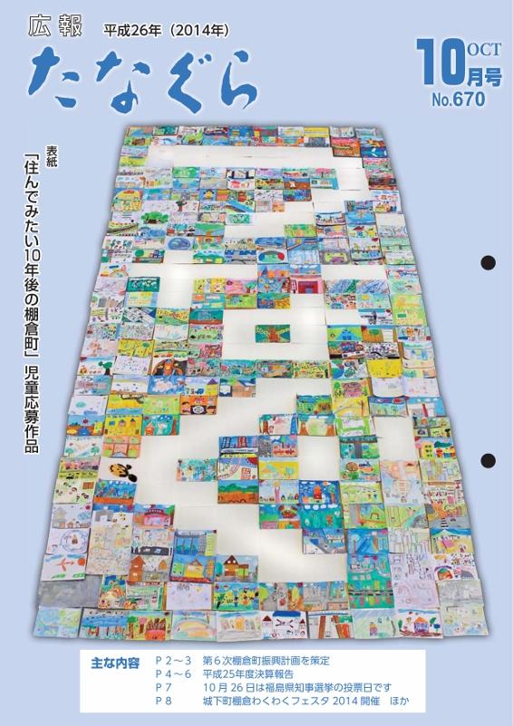 『平成26年 広報たなぐら10月号』の画像
