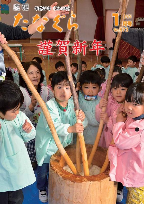 『平成27年 広報たなぐら1月号』の画像