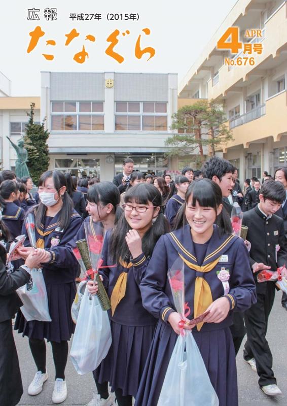 『平成27年 広報たなぐら4月号』の画像