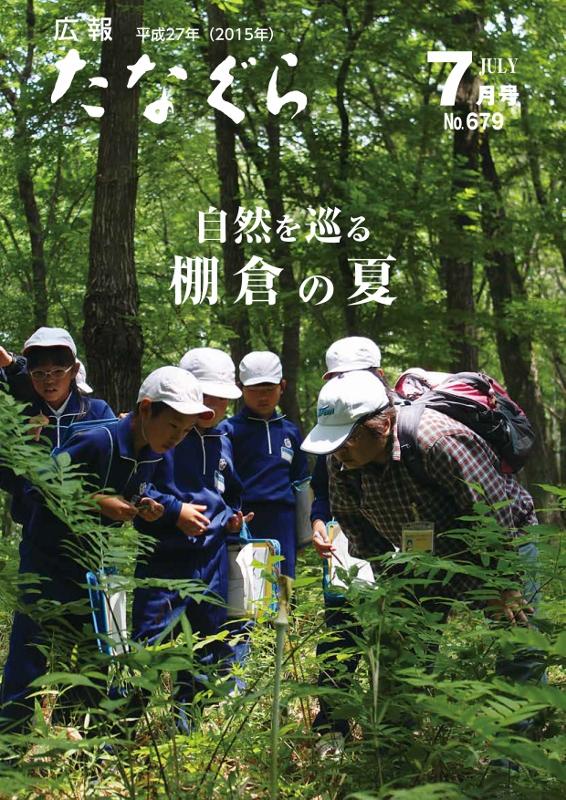 『平成27年 広報たなぐら7月号』の画像