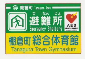指定緊急避難場所