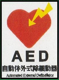 『AEDマーク』の画像