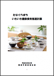 『食育』の画像