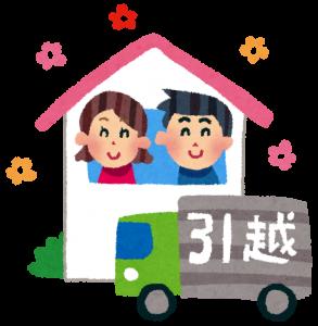 『『『引っ越し夫婦画像』の画像』の画像』の画像