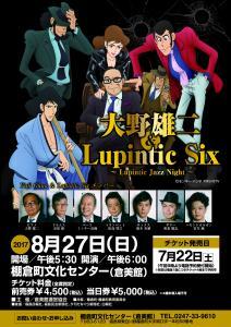 『大野雄二&LupinticSixチラシ』の画像