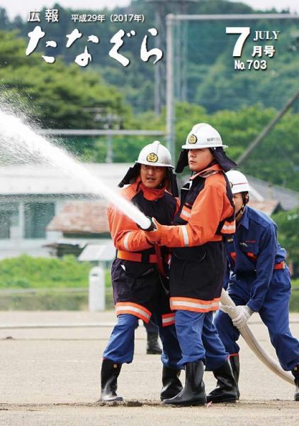 『平成29年度広報たなぐら7月号表紙』の画像