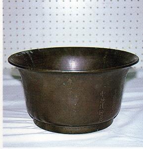 『八槻銅鉢』の画像