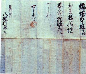 『八槻文書(2)』の画像