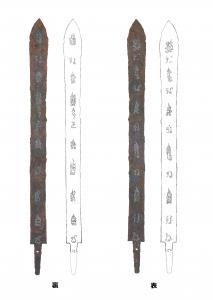 『鉄剣』の画像