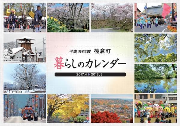 『平成29年度暮らしのカレンダー表紙』の画像