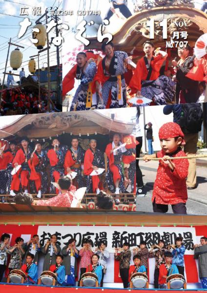 『平成29年広報たなぐら11月号』の画像