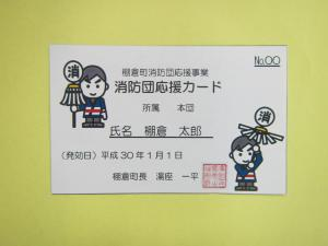 『応援カード1』の画像