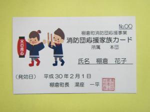 『応援カード2』の画像