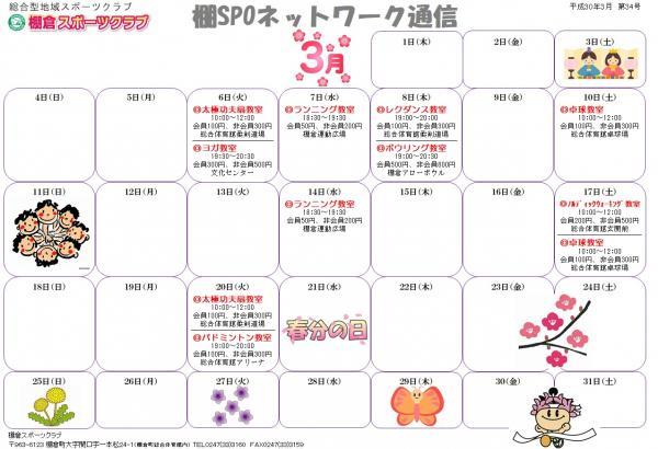 『棚倉スポーツクラブ3月予定表』の画像