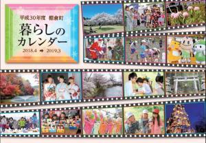 『平成30年度暮らしのカレンダー』の画像