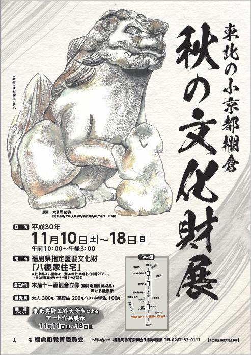 『文化財展』の画像
