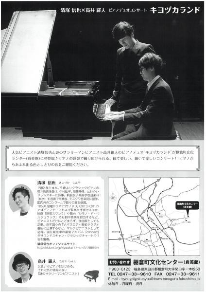 『キヨヅカランド チラシ裏』の画像
