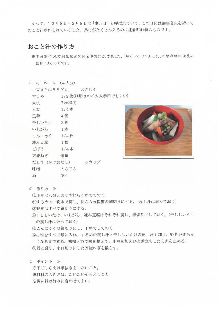 『おことレシピ』の画像