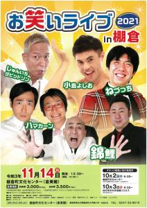 お笑いライブ2021-1